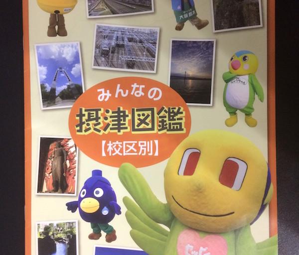 摂津図鑑 第1表紙