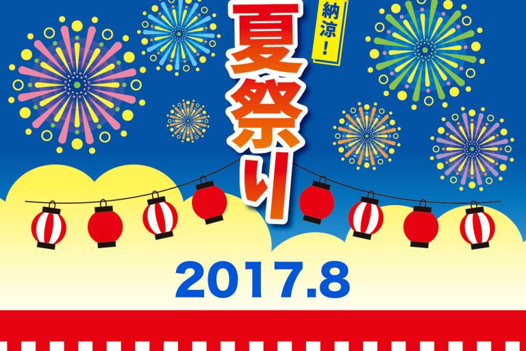 夏祭り 2017.8