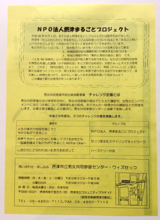 摂津まるごとプロジェクト