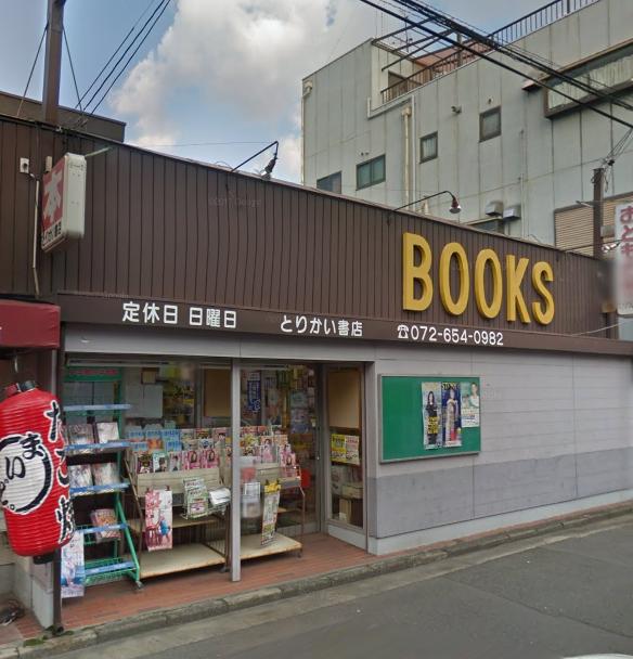 とりかい書店