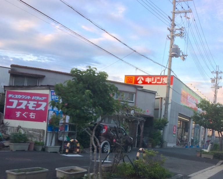 キリン堂摂津別府店