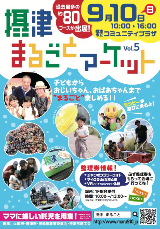まるごとマーケット VOL.5