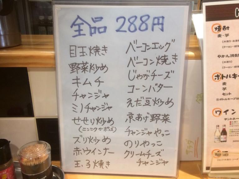288円メニュー