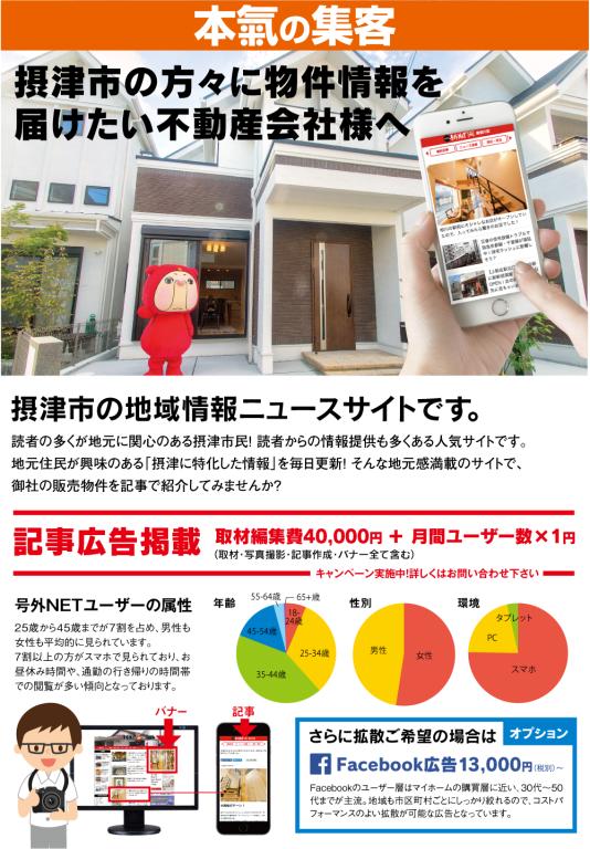 号外NET_案內(不動産__摂津_WEB)