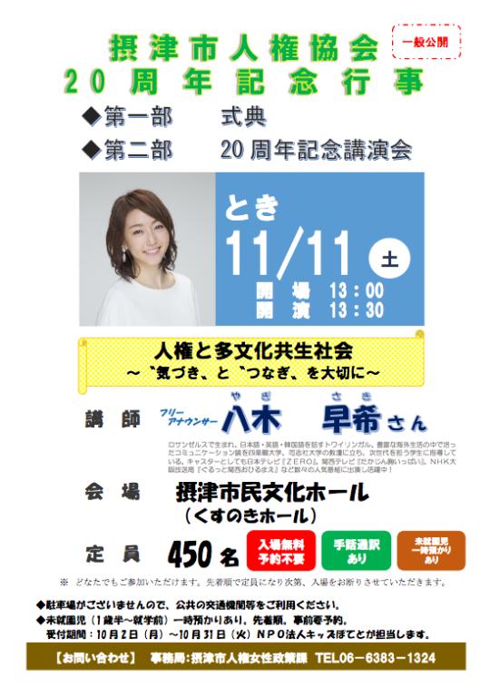 摂津市人権協会 記念講演会