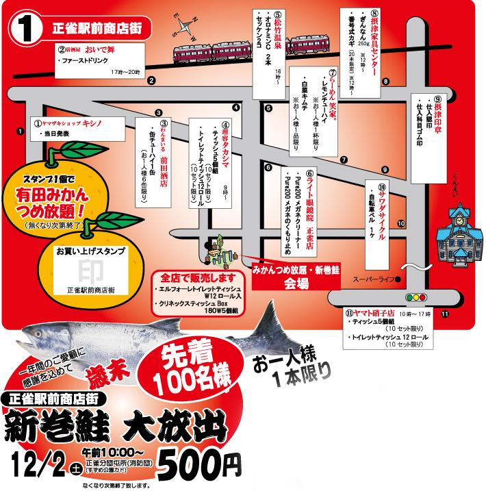 百円商店街2