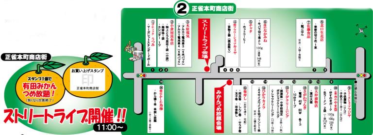 百円商店街3