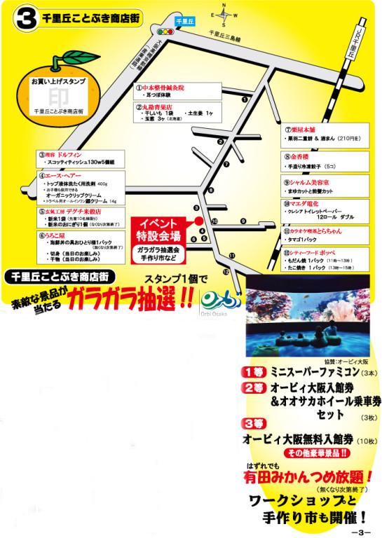 百円商店街4