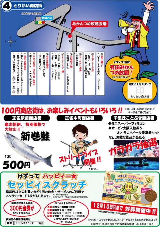 百円商店街5