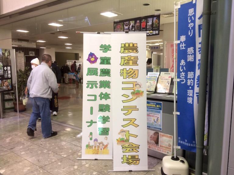 農産物コンテスト