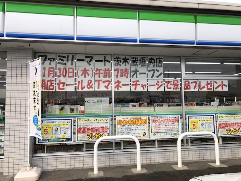 ファミリーマート蔵垣内