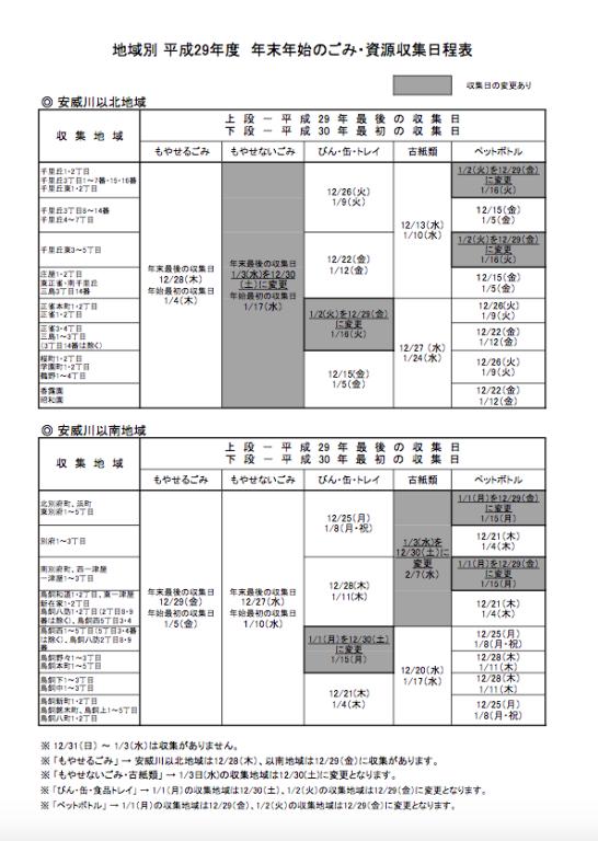 ごみ日程表