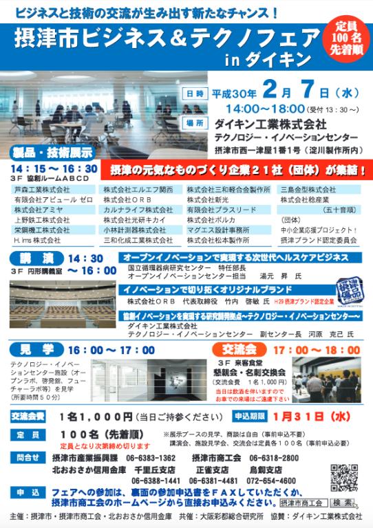 摂津市ビジネス&テクノフェア