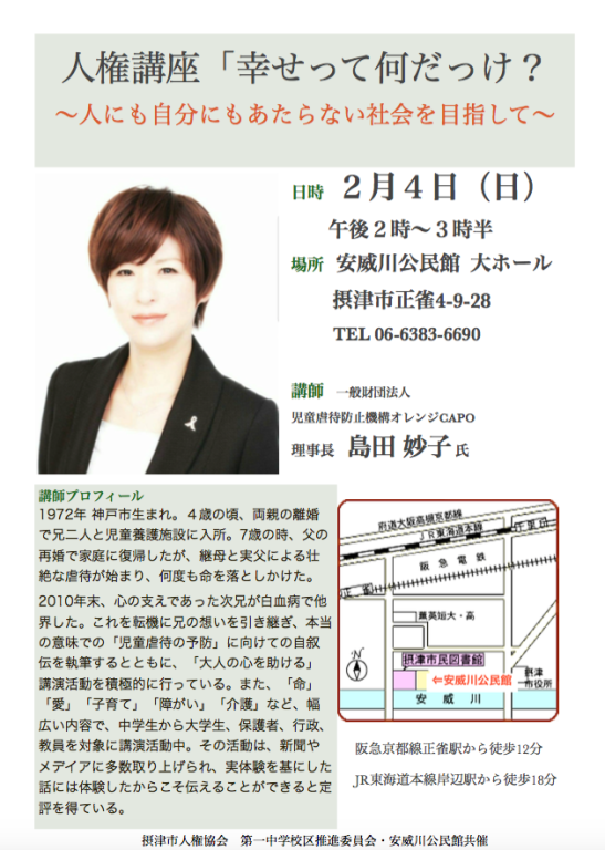 島田妙子講演会