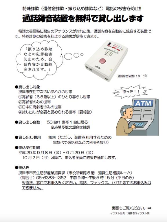 自動通話録音装置
