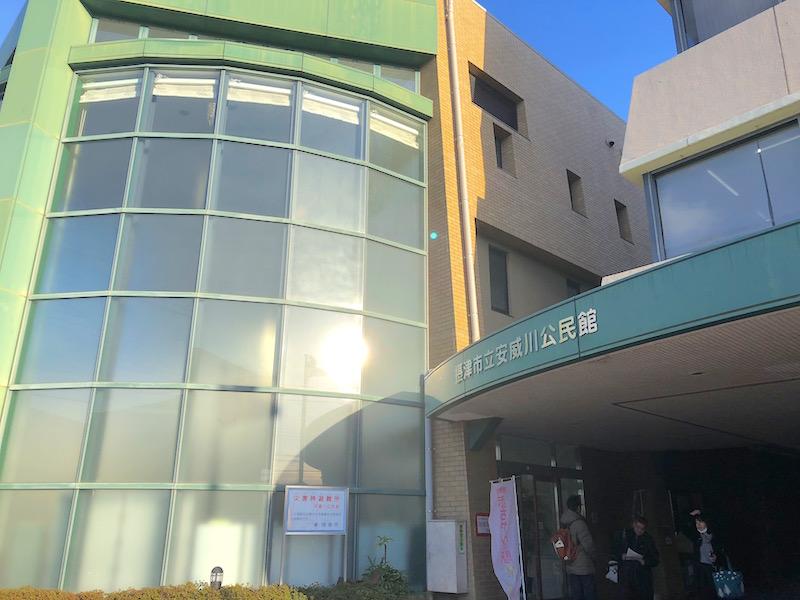 安威川公民館