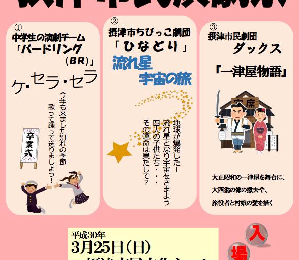 第34回摂津市民演劇祭