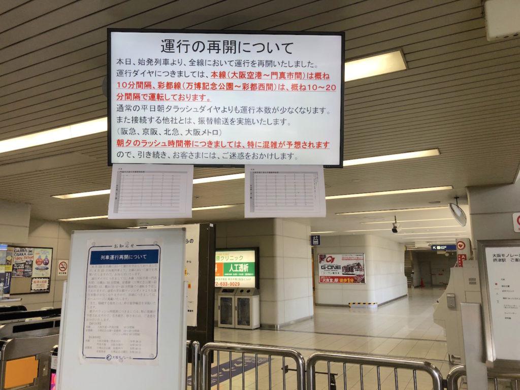 大阪モノレール 摂津駅