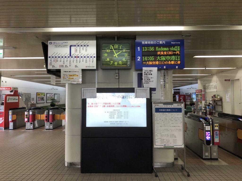 大阪モノレール 南茨木駅