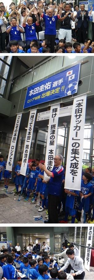 本田選手W杯出場