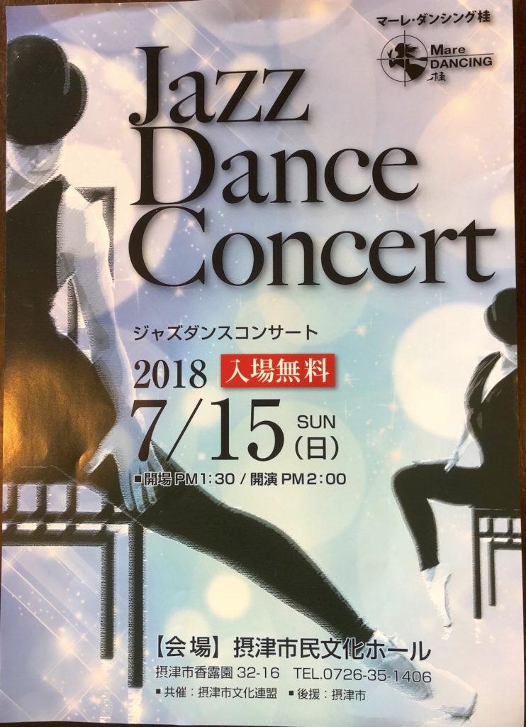 ジャズダンスコンサート