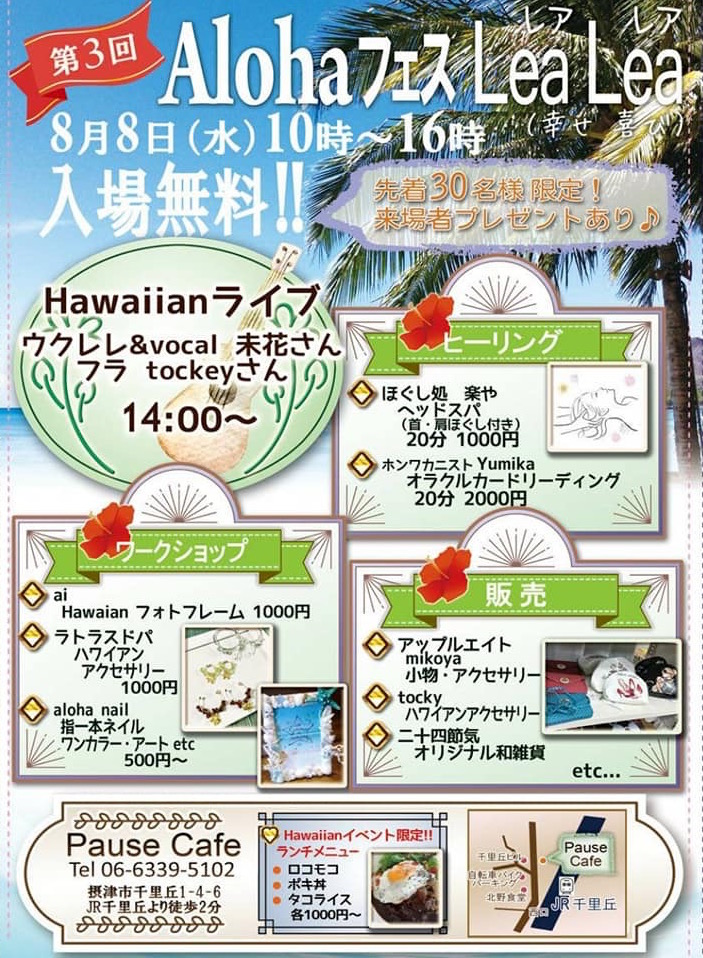 Aloha フェス Lea Lea