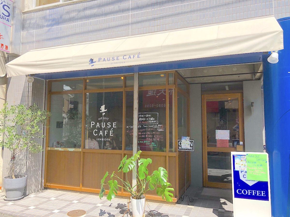 PAOUSE CAFE(ポーズカフェ)