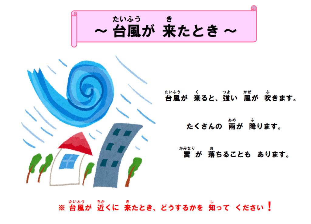 台風が来たとき