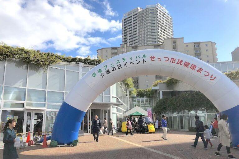 市民環境フェスティバル