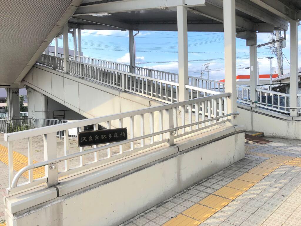 沢良宜駅歩道橋
