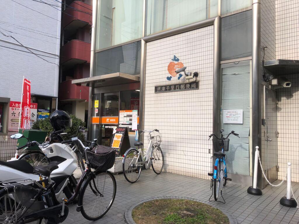 摂津千里丘郵便局があります。