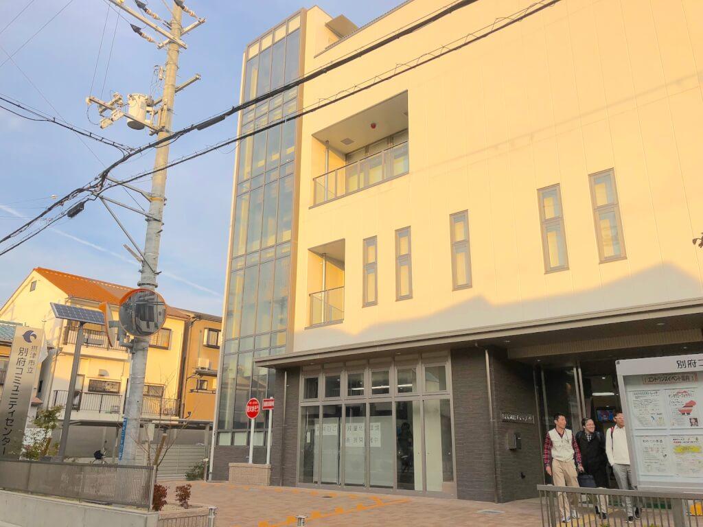 別府コミュニティセンター