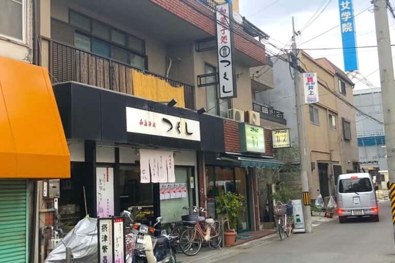 【摂津市】正雀の「和菓子処つくし」さんが1月末で閉店で全商品半額