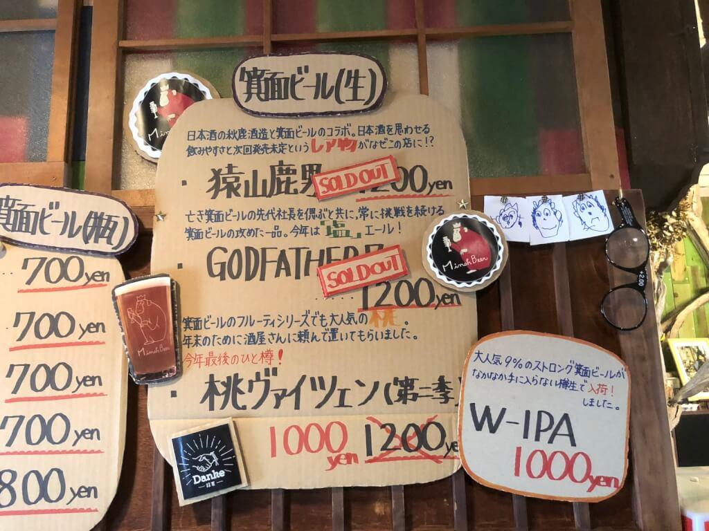 箕面ビール 生