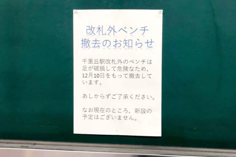 【摂津市】JR千里丘駅改札外のベンチが撤去されて、新設の予定はないそうです