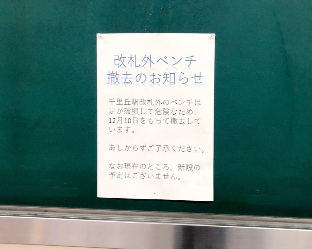 改札外ベンチ撤去のお知らせ
