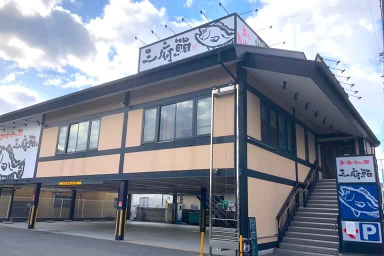 【摂津市】東一津屋の三府鮨が閉店しています