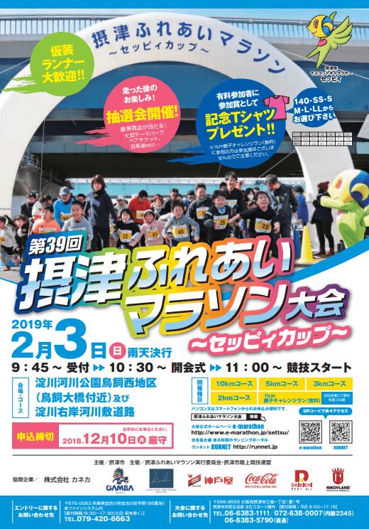 摂津ふれあいマラソン大会