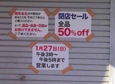 【摂津市】正雀本町の中居玩具がマニアに惜しまれての閉店セールで長蛇の列!