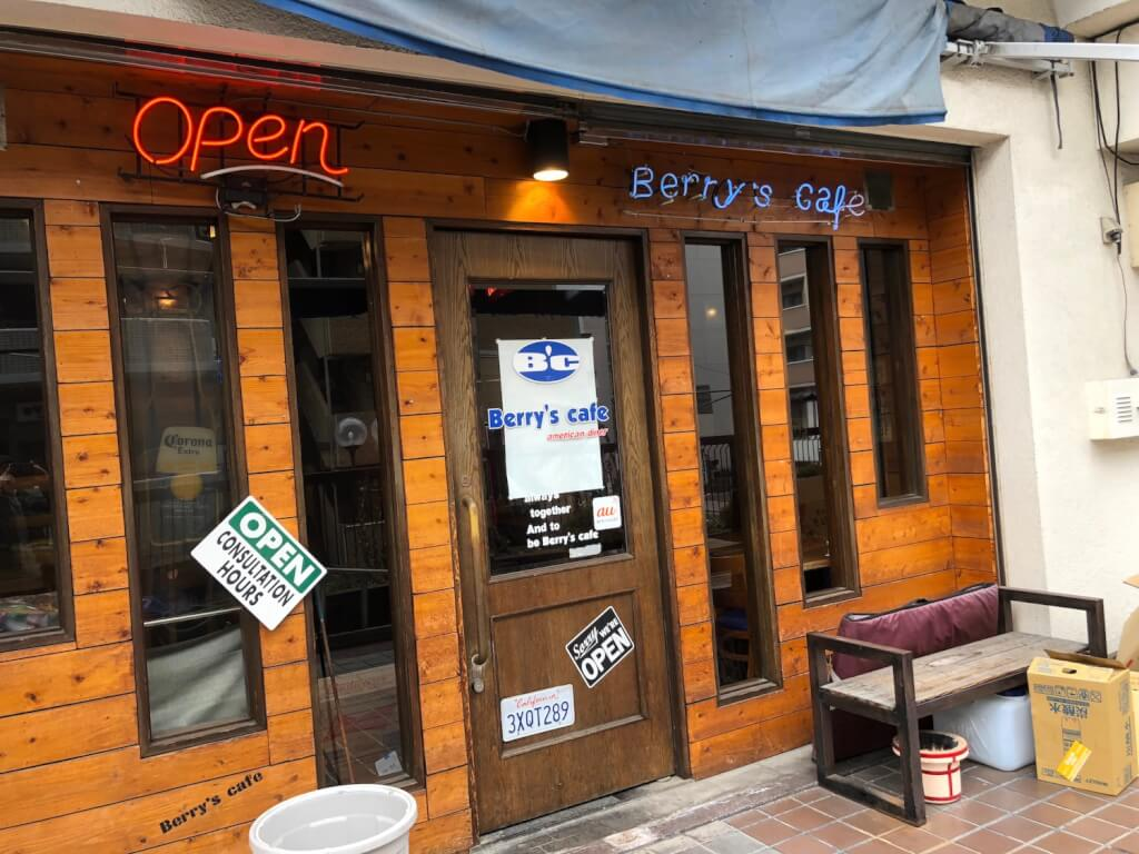 Berry's cafe (ベリーズカフェ)