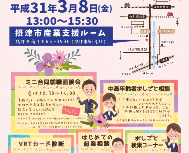 お仕事フェア2019