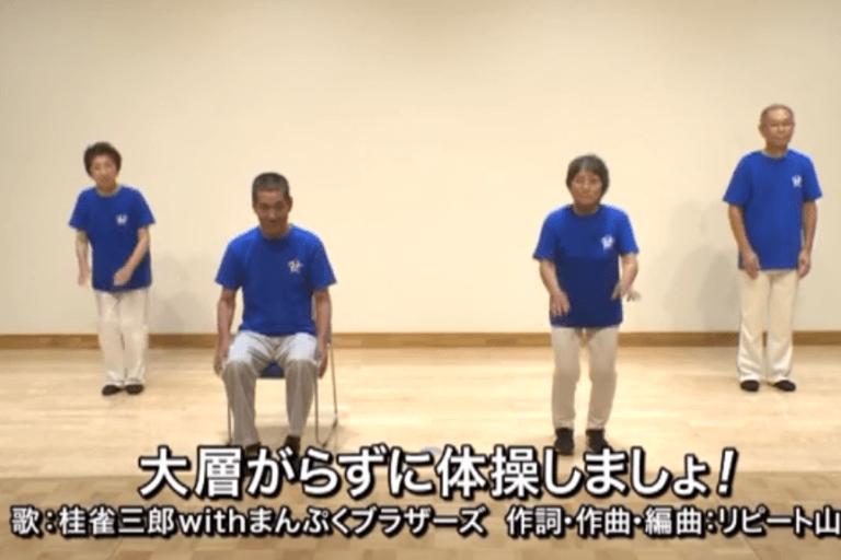 摂津わくわくやる気体操