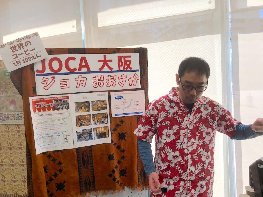 JOCA大阪