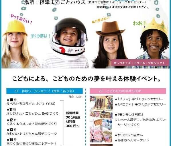 こども夢叶イベント~せっつキッズ・ドリームプロジェクト