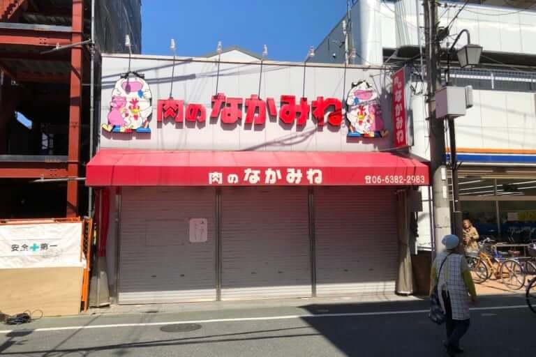 【摂津市】休業なのか閉店なのか?気になる正雀本町の「肉のなかみね」