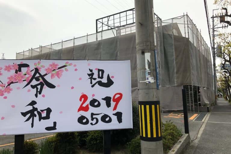 【摂津市】東一津屋の三府鮨の跡地には「炭火焼肉七輪」がオープンするみたい