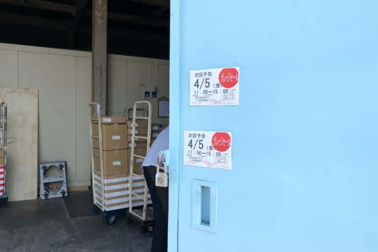 【摂津市】和菓子ブランドの本社工場前で超お買得のガレッジセールがあるみたい。(4/5 11:00〜15:00)