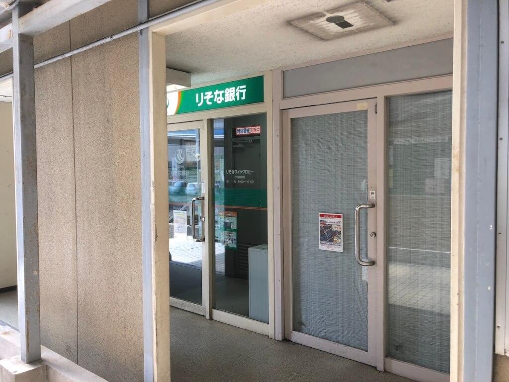りそな銀行 ATM