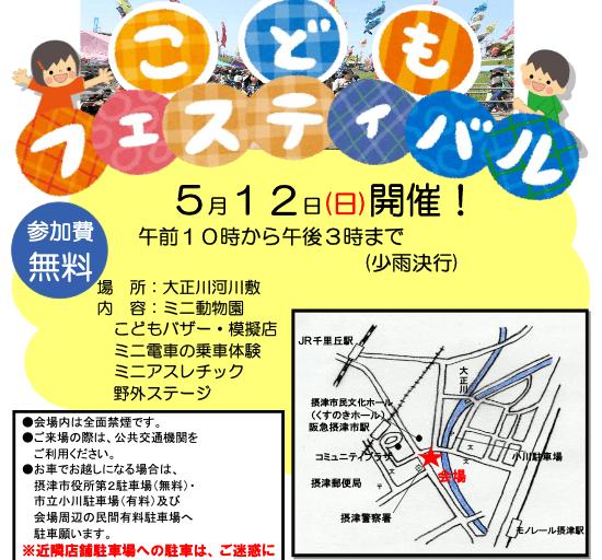 【摂津市】大正川河川敷で行われる一大イベント「こどもフェスティバル」は5月12日ですよ!