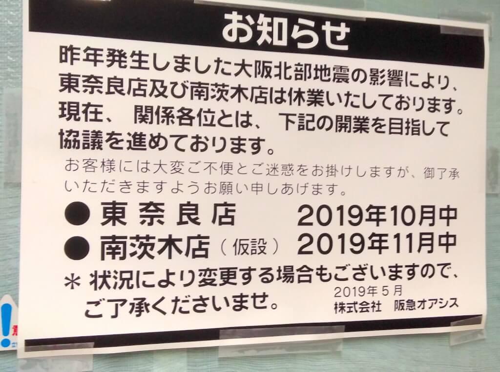 阪急オアシス 南茨木店